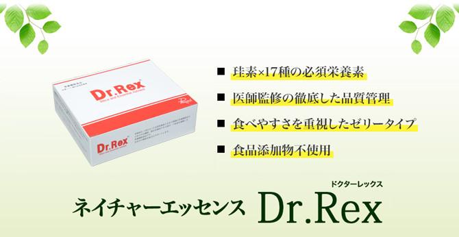 ドクターレックス